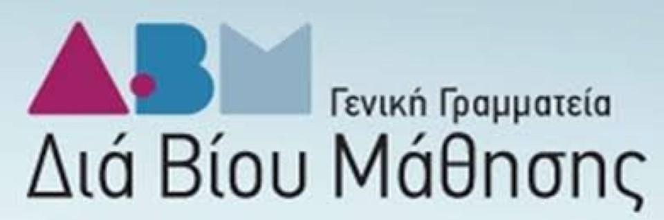 Geniki Grammateia Dia Viou Mathisis