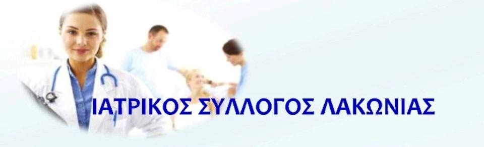Iatrikos Syllogos Lakwnias