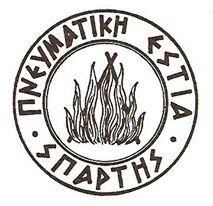 logo Pneymatikis Estias Spartis