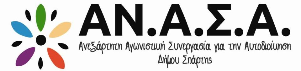 ANASA Spartis