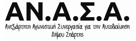 ANASA Spartis (front)