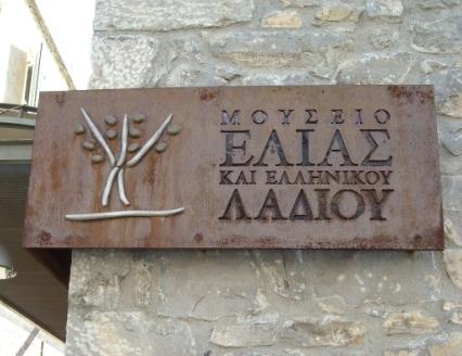 Mouseio Elias