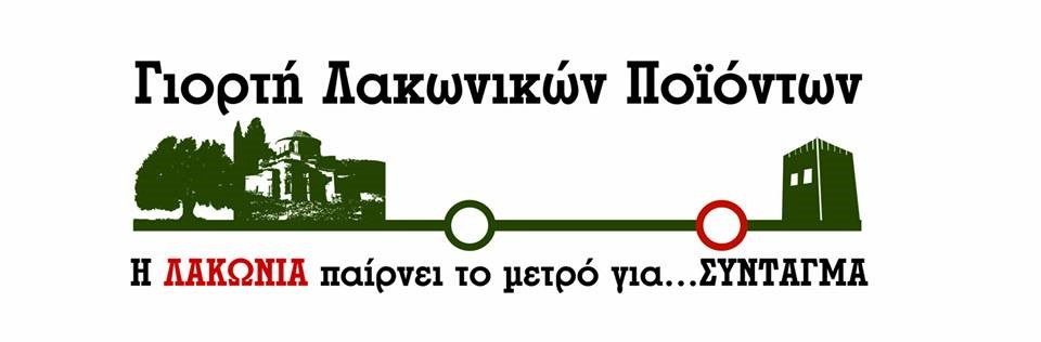 h Laconia paei Syntagma