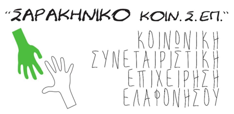 Sarakiniko Koinoniki Synetairistiki Epixeirisi