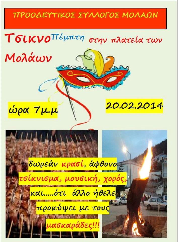 tsiknopempti - Molaoi