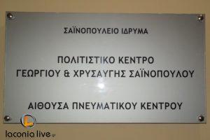 politistiko kentro Sainopouleiou