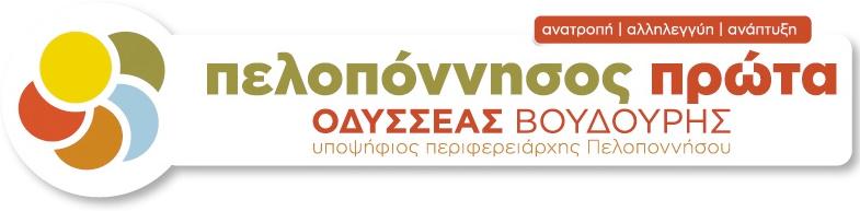 logo Peloponnisos Prwta
