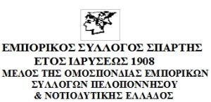 Emporikos Sylloggos Spartis