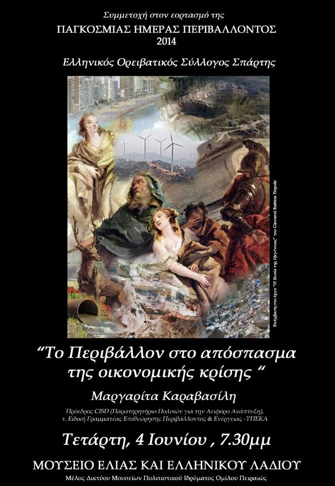 I Thisia tis Ifigeneias-afisa EOS