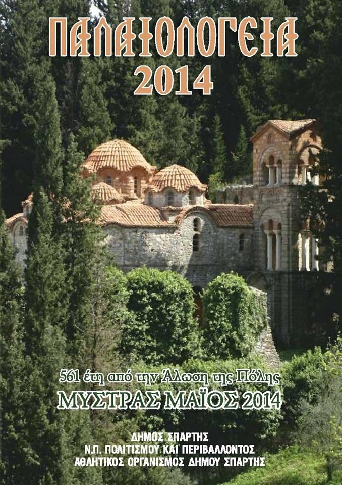 Palaiologeia 2014
