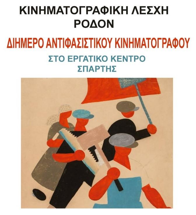 antifasistikos kinimatografos