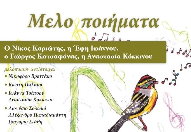 melopoiimata (front)