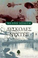 Aksioti