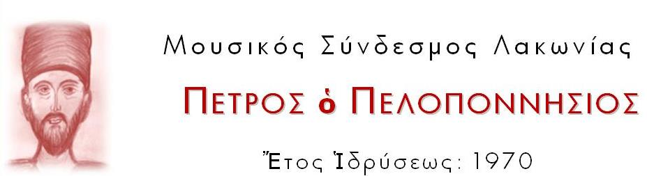 Mousikos Syndesmos Petros o Peloponnisios