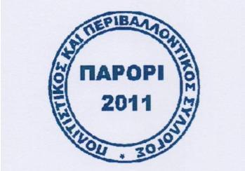 Politistikos kai Perivallontiikos Syllogos Parori 2011