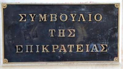 Symvoulio tis Epikrateias