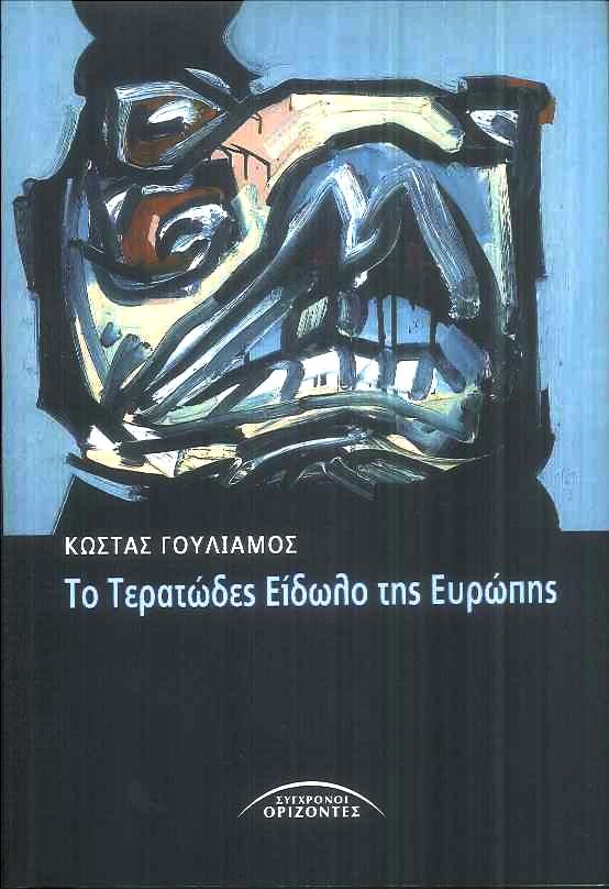 To Teratodes Eidolo tis Eyropis