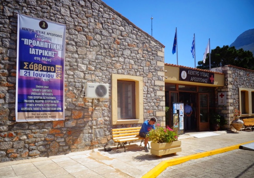 Κentro Ygeias Areopolis