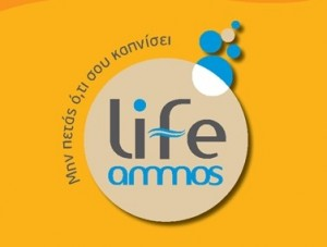 life Ammos