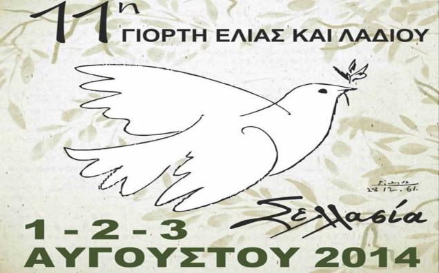 11h Giorti Elias kai Ladiou