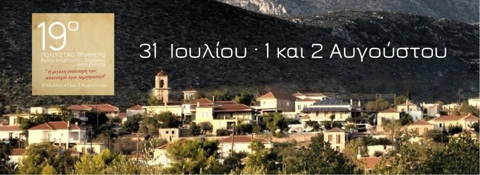 19o politistiko triimero agiou Dimitriou Zarakos 1