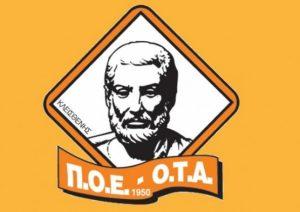 POE - OTA