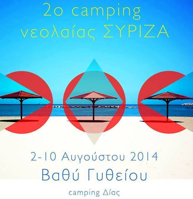 camping neolaias Syriza