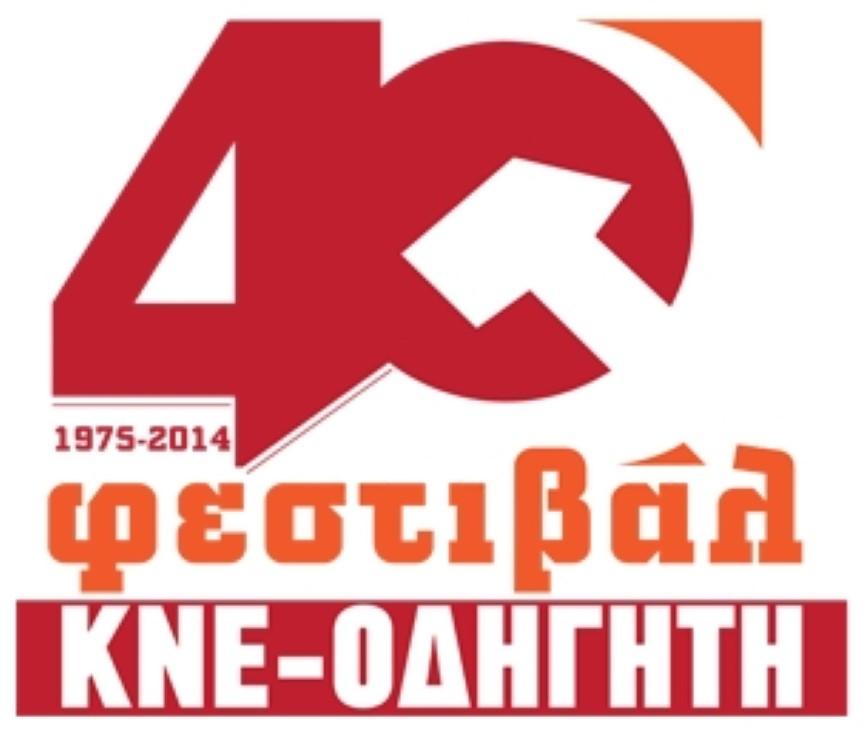 40ο festival KNE