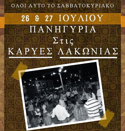 panigyria Karyes