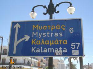 tampela gia Mystra - Kalamata