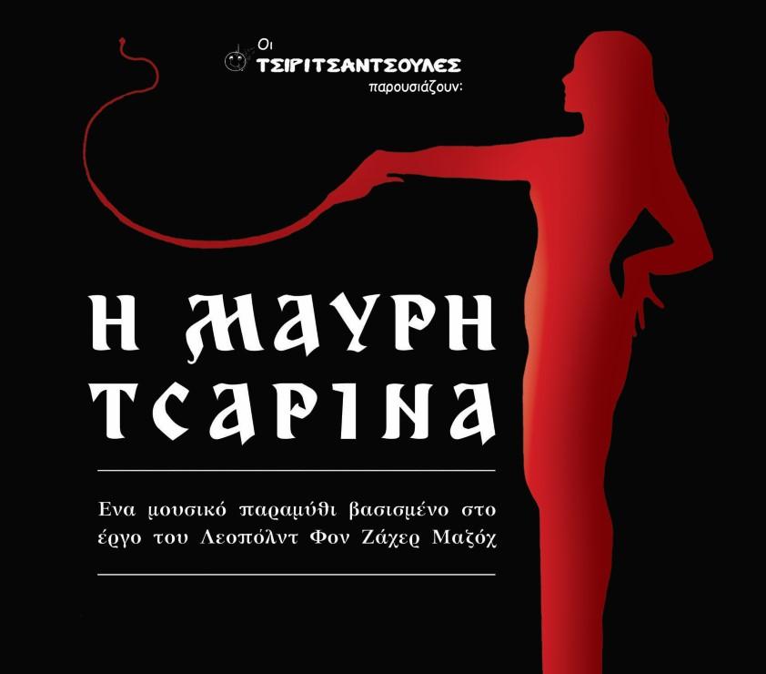 Mavri Tsarina