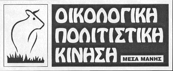 OIPOKINHSH logo