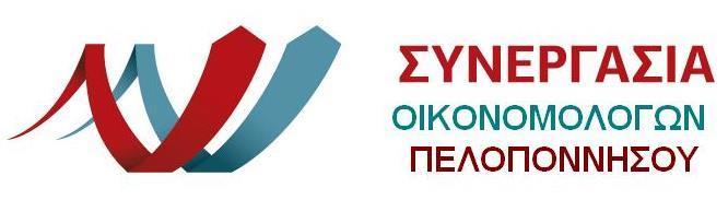 Synergasia Oikonomologon Peloponnisou logo