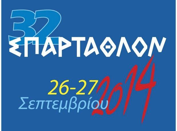 Spartathlon 2014