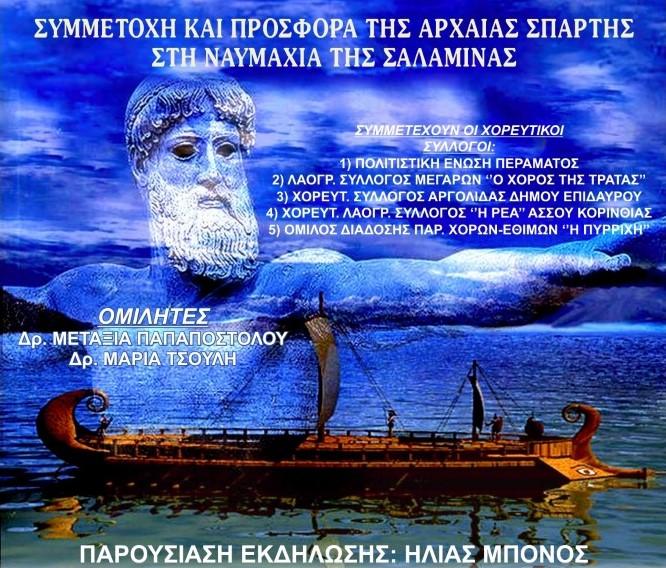 ekdilosi Pyrrixi
