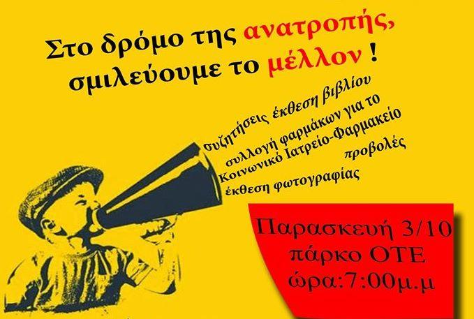 festival neolaias Syriza Spartis
