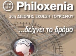 Philoxenia 2014 (2)