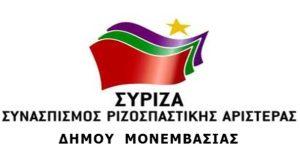 OM dimou Monemvasias Syriza