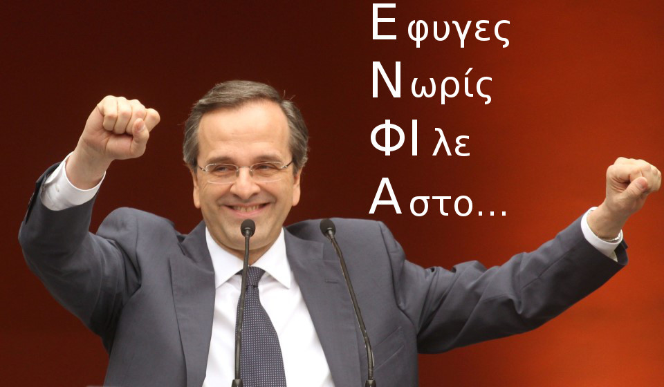 Samaras - ENFIA