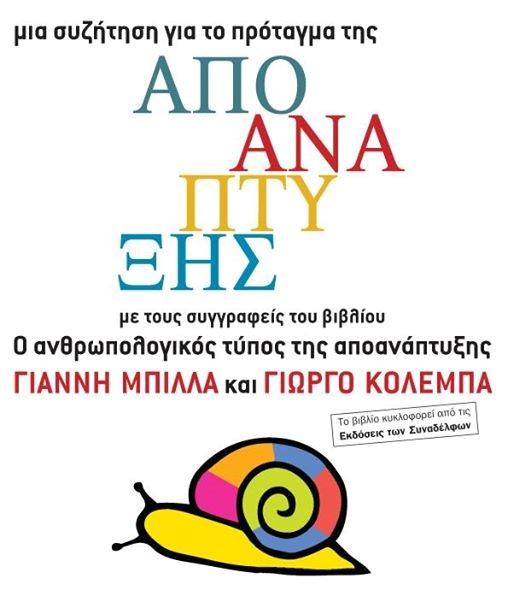 syzitisi apoanaptyxis