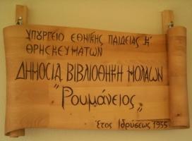 Roumaneios Vivliothiki Molaon