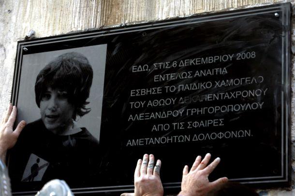 odos Alexandrou Grigoropoulou