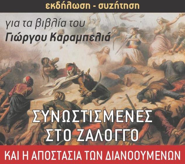 parousiasi vivlion Giorgou Karampelia
