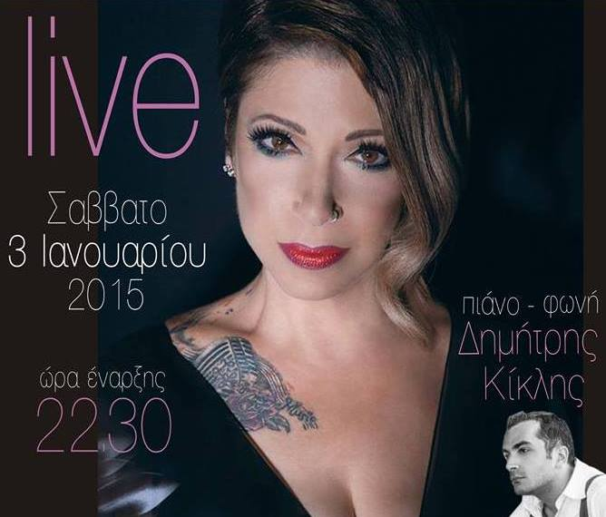 poster Julie Massino front
