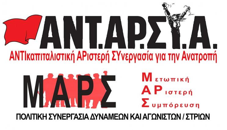 Antarsia - Mars logo