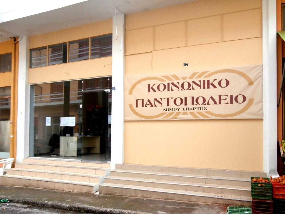 Koinoniko Pantopoleio Spartis