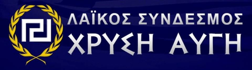 Xrysi Aygi