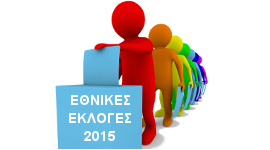 ethnikes ekloges 2015