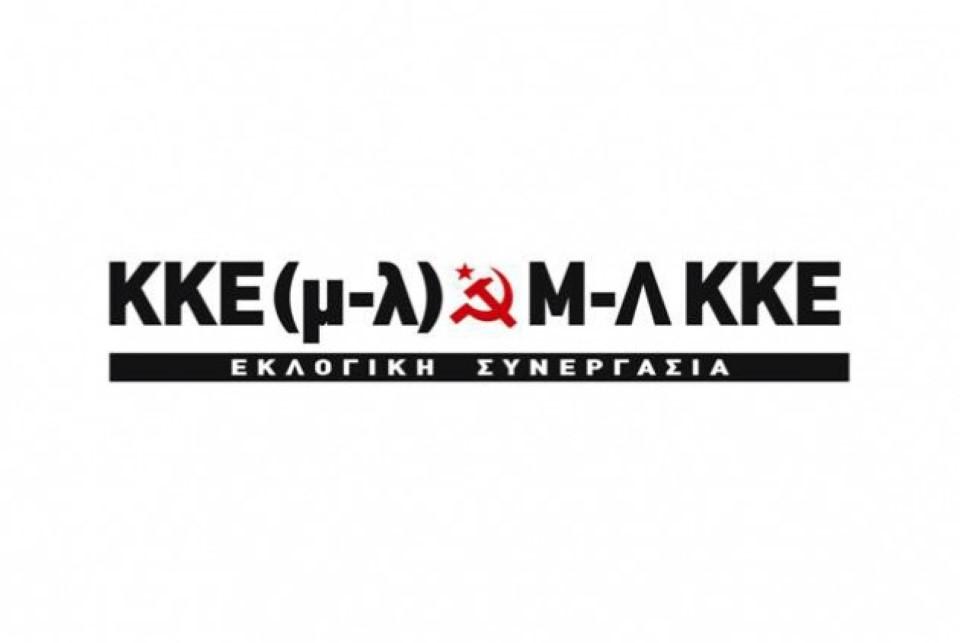 KKE (m-l) - M-L KKE