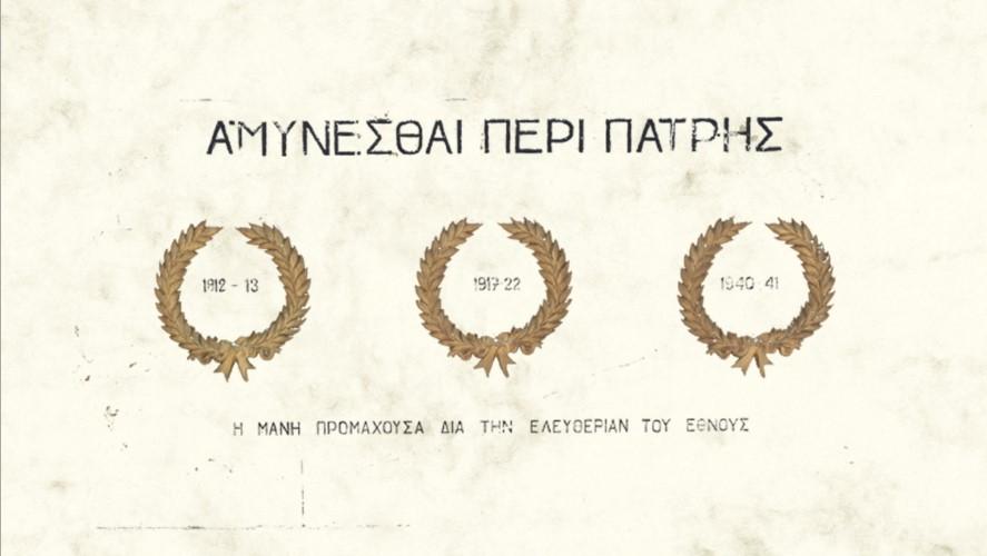 17h Martiou 1821 (front)